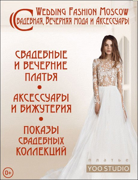 Выставка Wedding Fashion Moscow
